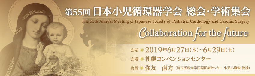 The 55th Annual Meeting Japanese Society of Pediatric Cardiology and Cardiac Surgery