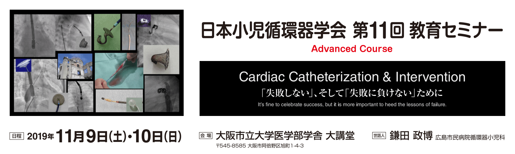 Japanese Society of Pediatric Cardiology and Cardiac Surgery The 11th Education Seminar Advanced Course